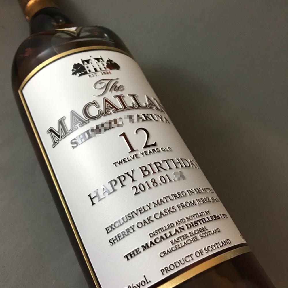 マッカラン12年名入れ刻印