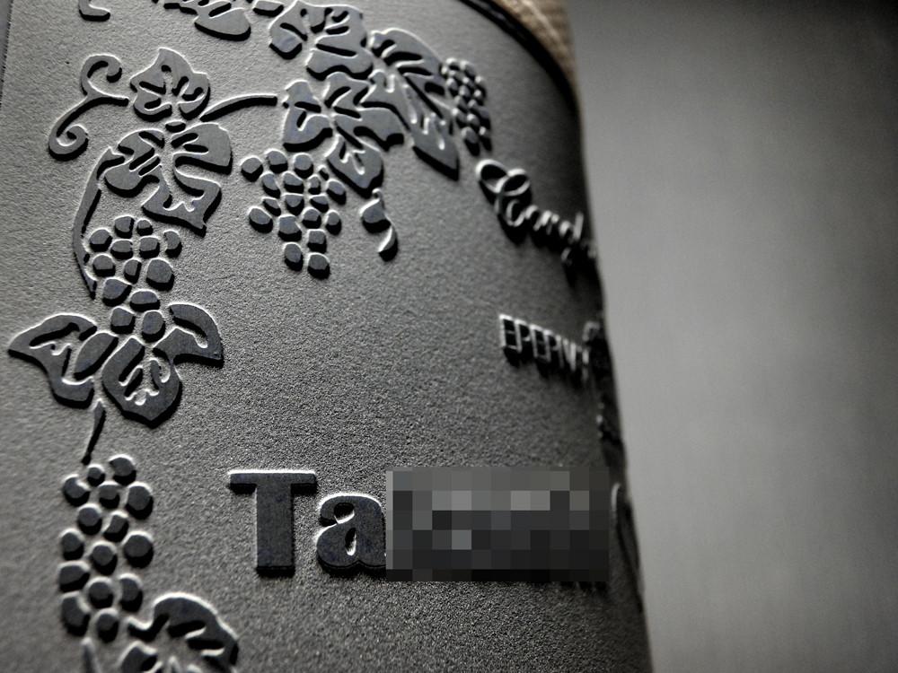 シャンパン名入れ 素彫り