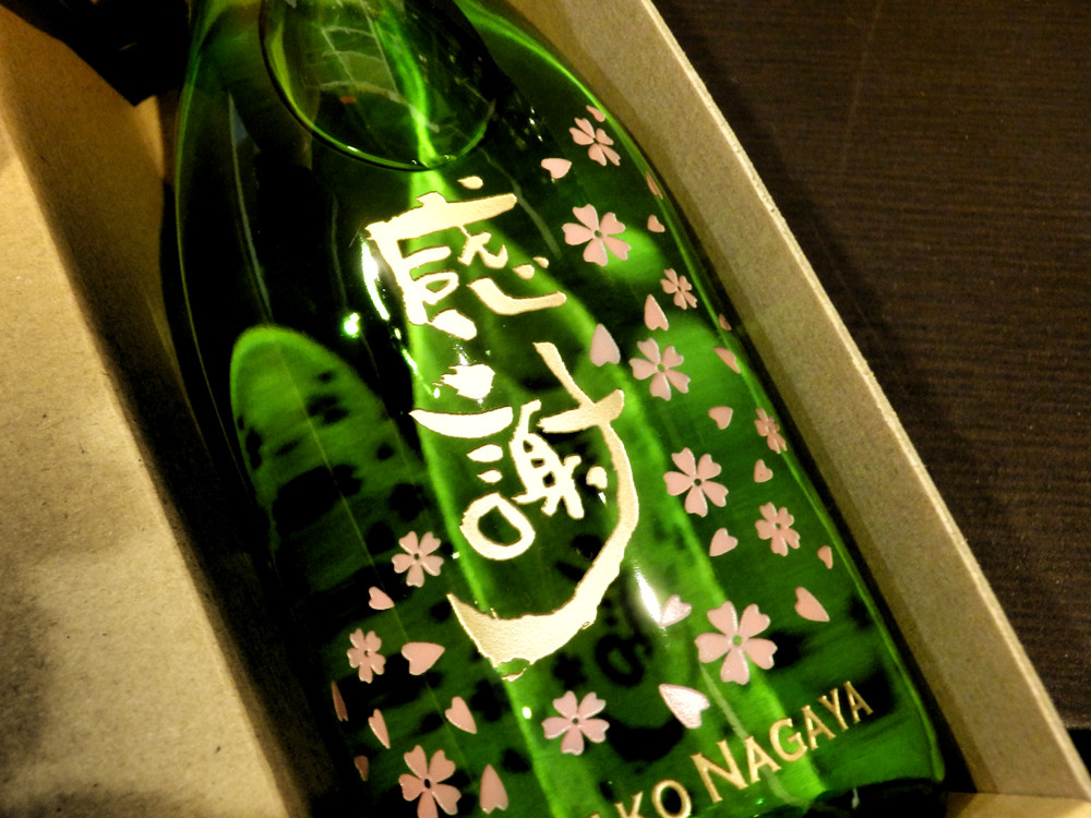 日本酒名入れ刻印