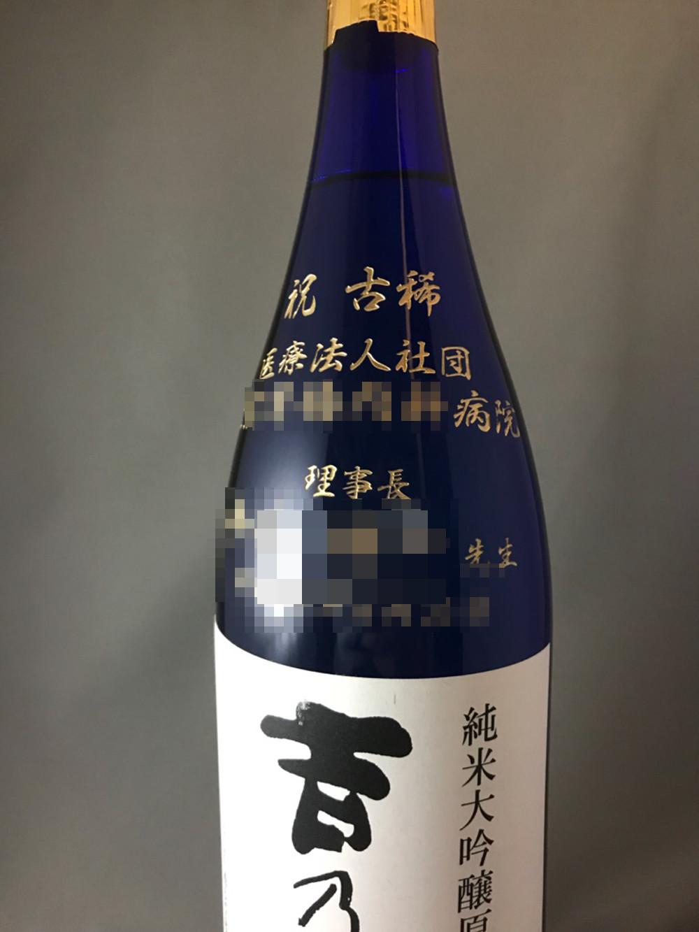 日本酒ボトル名入れ刻印