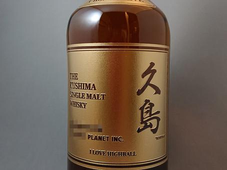 ウイスキー 山崎への名入れ刻印