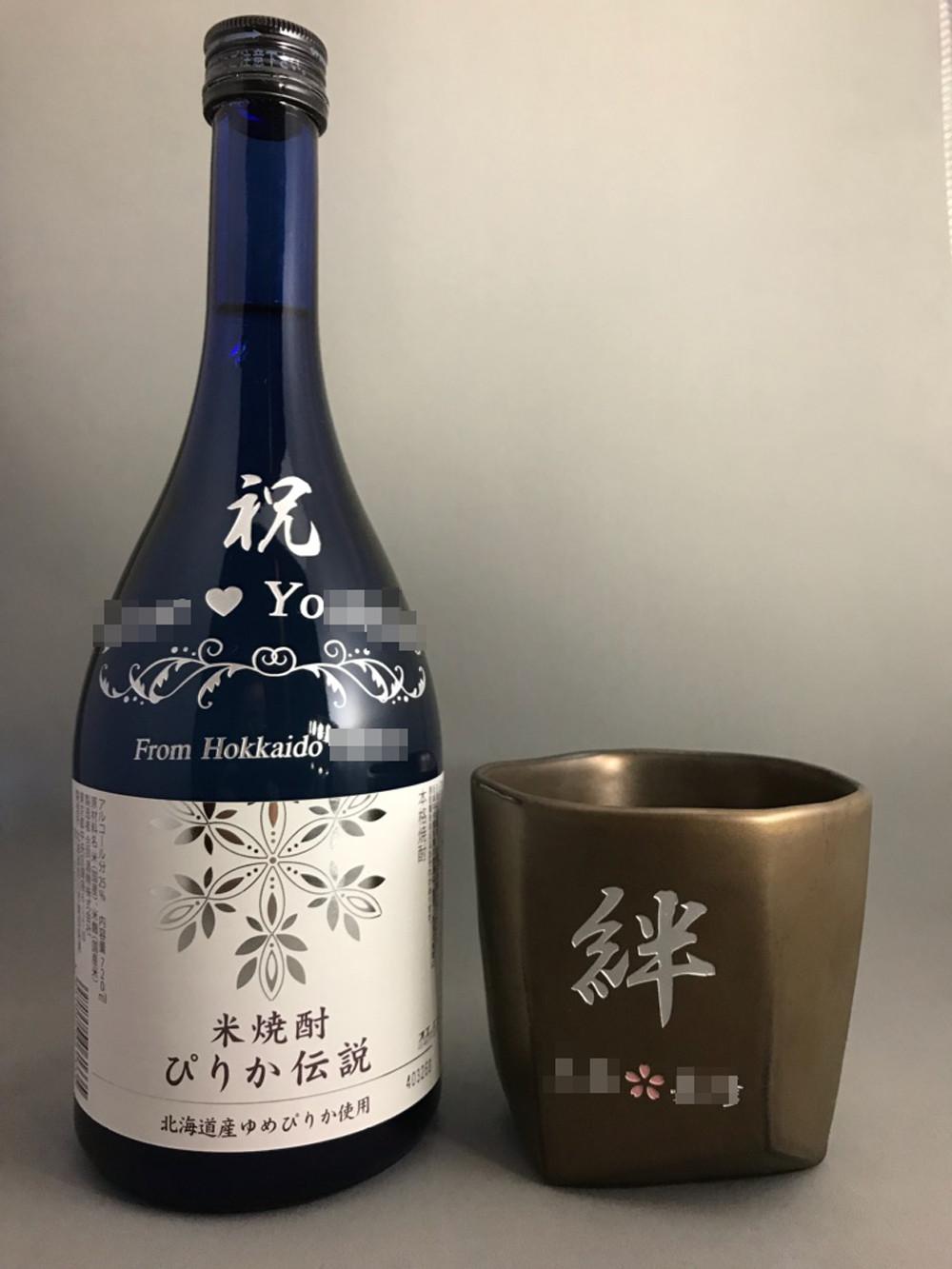 焼酎と陶器グラスのセット