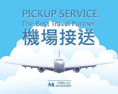 機場及考場接送服務 Pickup Service