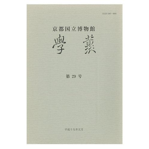 學叢 第29号