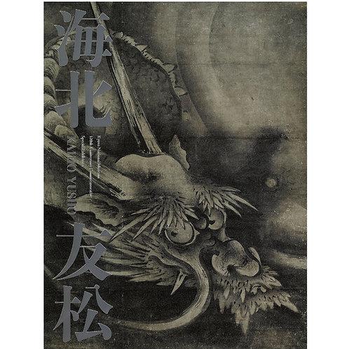 京都国立博物館開館120周年記念 海北友松