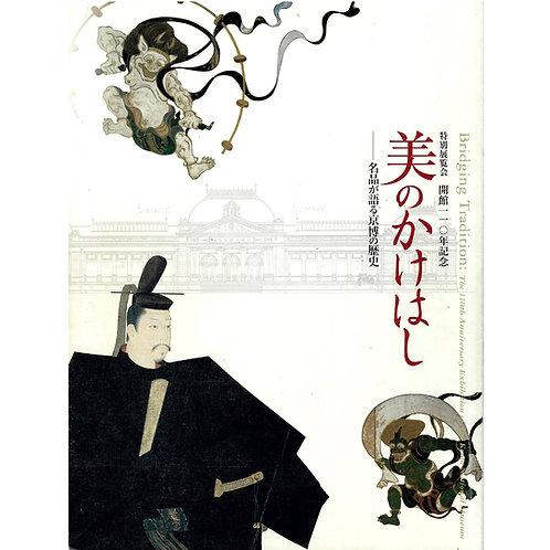 開館110年記念 美のかけはし -名品が語る京博の歴史-