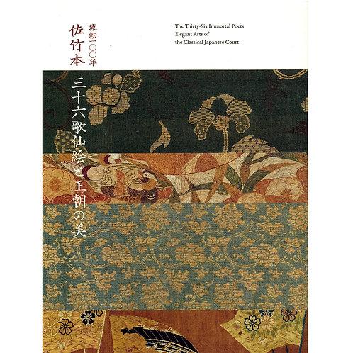 【完売】流転100年 佐竹本三十六歌仙絵と王朝の美