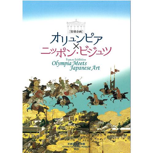 オリュンピア × ニッポン・ビジュツ