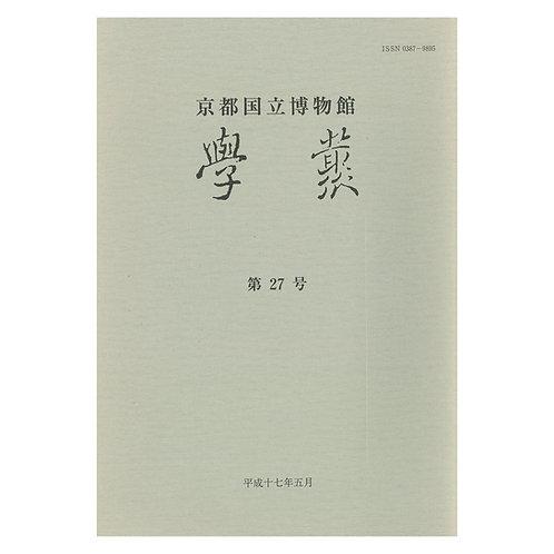學叢 第27号