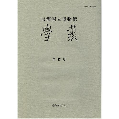 學叢 第43号