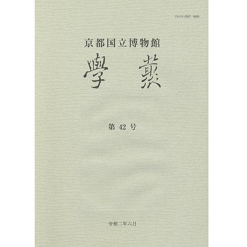 學叢 第42号