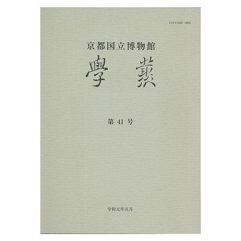 學叢 第41号