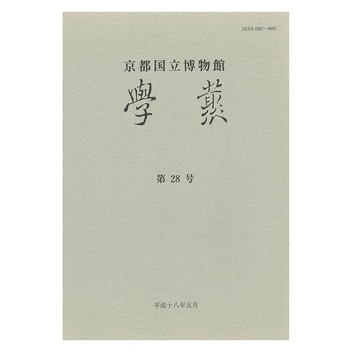 學叢 第28号