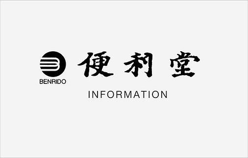 便利堂ロゴ.jpg