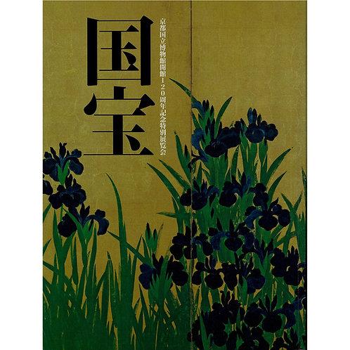 京都国立博物館開館120周年記念  国宝