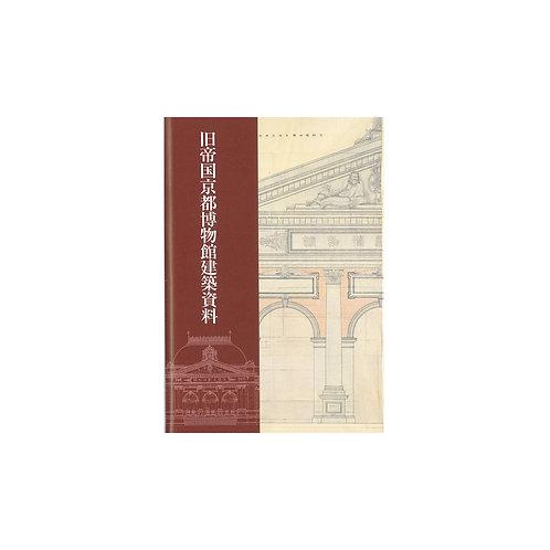 旧帝国博物館建築資料 絵葉書セット