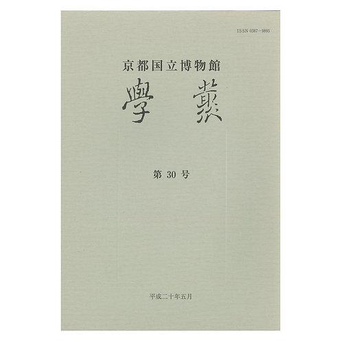 學叢 第30号