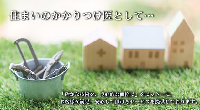 臼田工務店について見出しバナー.jpg