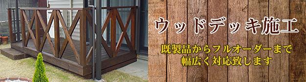 topページ用_ウッドデッキ.jpg