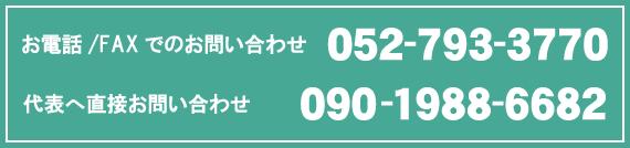 電話番号お問い合わせ用.png