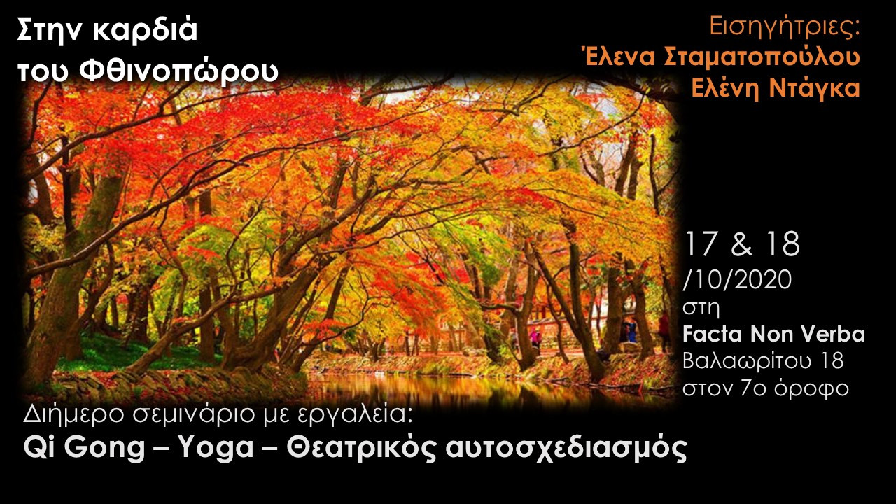 Autumn_ColLite.jpg