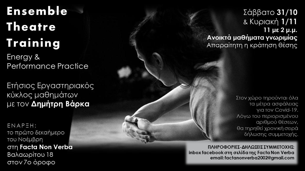 ETT_Varkas_Νov.jpg