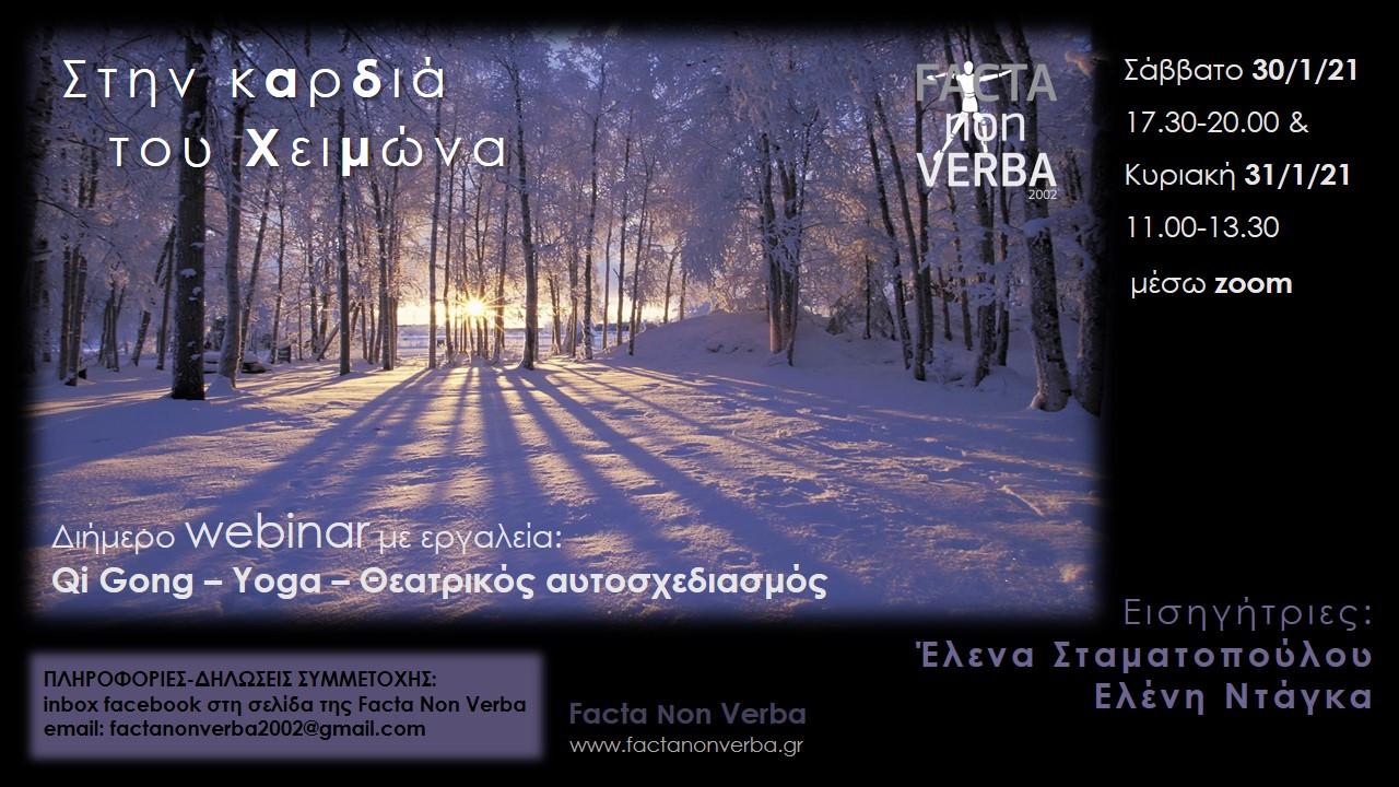 Winter_webinar