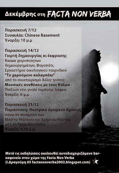 dekemvris-1.jpg