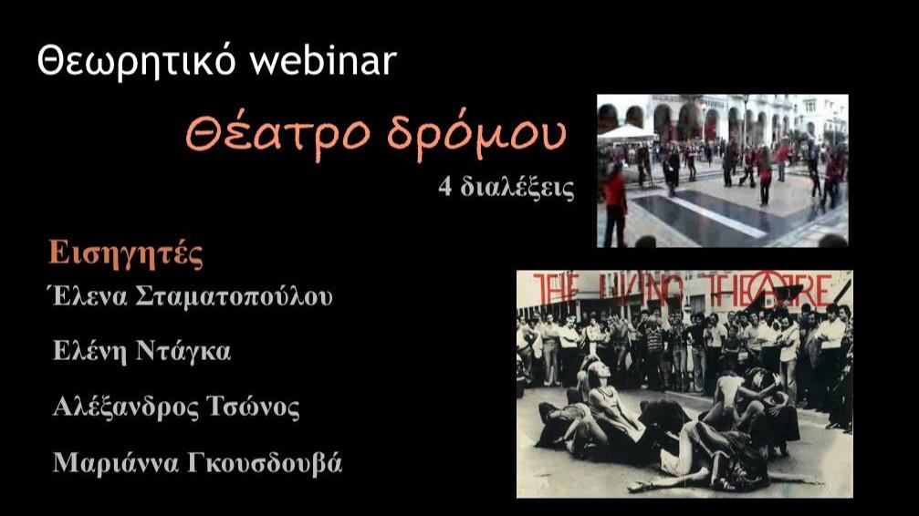 Webinar Θεωρητικό _ Θέατρο Δρόμου