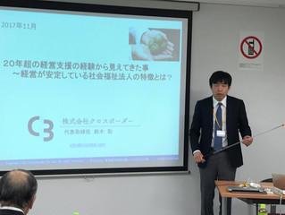 20171115 兵庫県姫路市セミナー報告