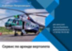 Вертолеты 1.jpg