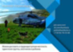 Аренда вертолета в Карелии.jpg