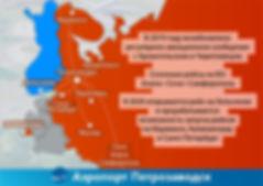 ptz-aero карта маршрутов