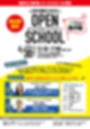 chirashi_openschool.jpg
