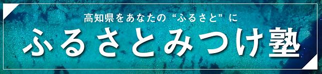 ふるさとみつけ塾バナー-04.png