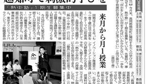 高知新聞朝刊に取り上げられました