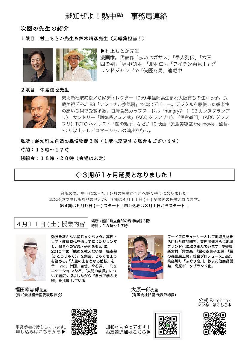 2月15日(土)事務局連絡_アートボード 1.jpg