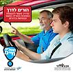 בטיחות בדרכים, מדריך להעצמת הסמכות ההורית, הורים לדרך, הדרכת הורים