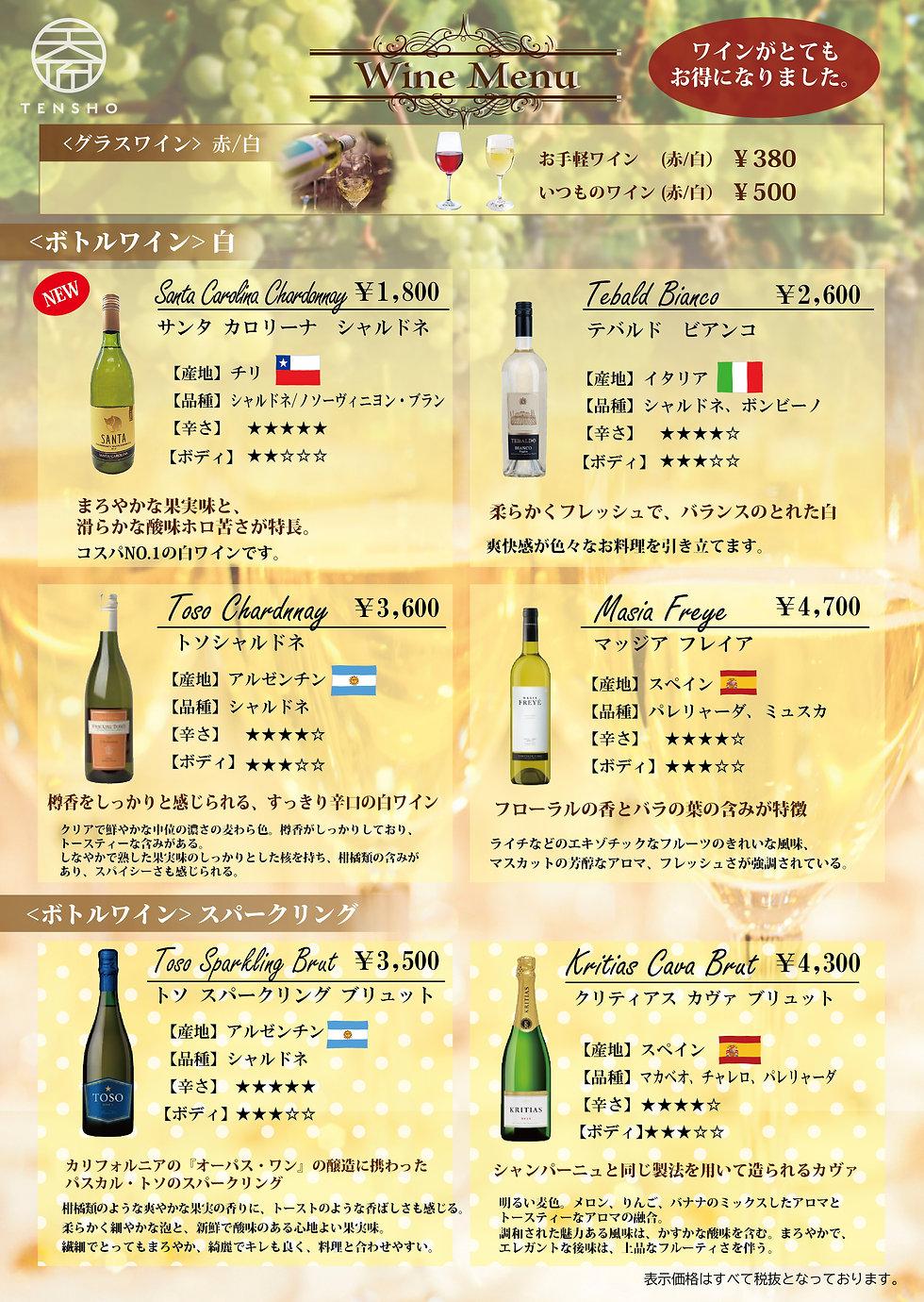 new白ワイン印刷-01.jpg