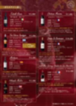 赤ワイン_アートボード 1.jpg