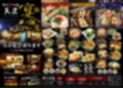 飲み放題メニューの裏コース2020年1月-01.jpg