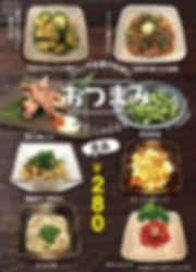 おつまみ_アートボード 1.jpg