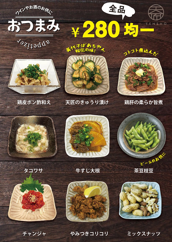 NEWおつまみ_アートボード 1.jpg