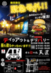 ハンバーガーチラシ表-01.jpg