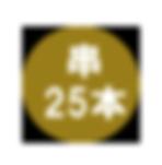 25本.png