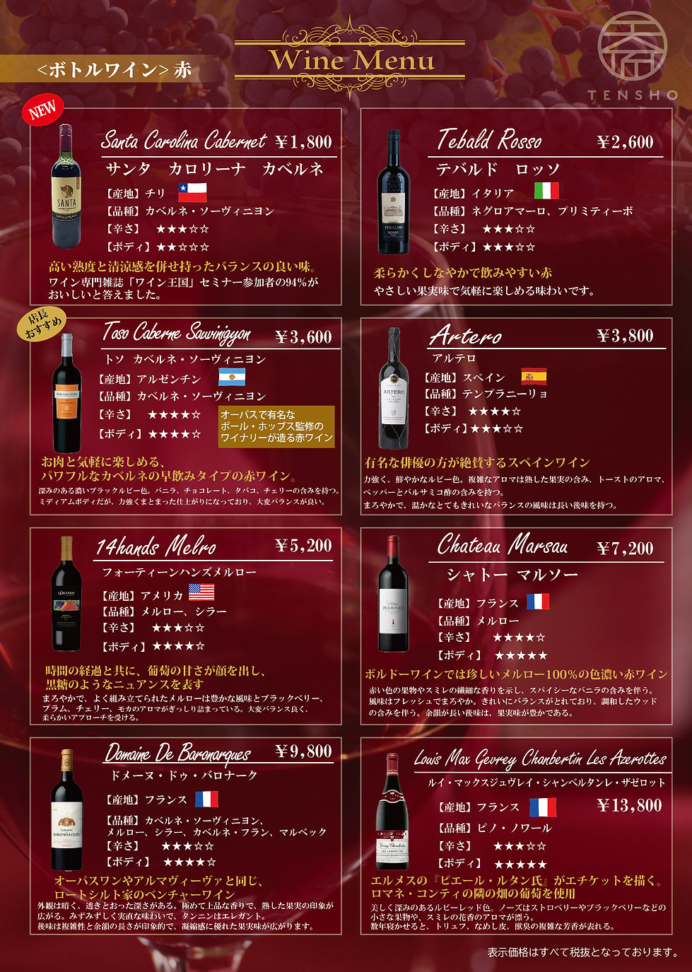 new赤ワイン印刷_アートボード 1.jpg