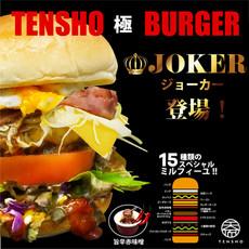 ジョーカーインスタ-03-01.jpg