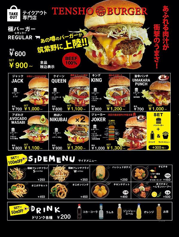 原田店オープンチラシA4-01.jpg