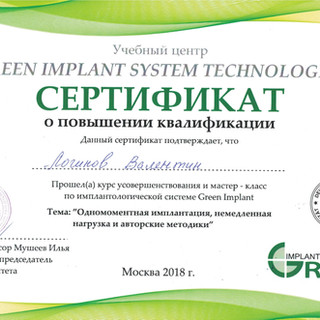 Сертификат стоматолога