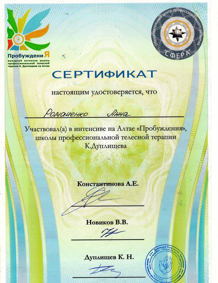 Anna Romanenko20200409_16544439.jpg